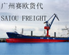 Guangzhou  Saiou Imports And Exports Co.ltd